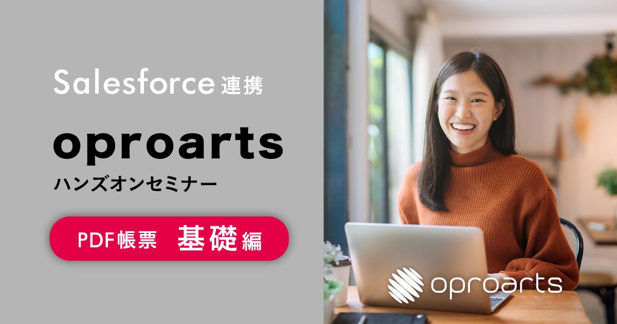 【ウェビナー】PDF帳票基礎編 Salesforce連携 oproartsハンズオンセミナー