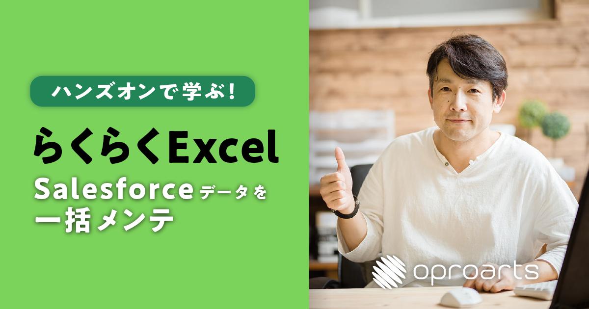 【ウェビナー】ハンズオンで学ぶ!らくらくExcel:Salesforceデータを一括メンテ